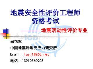 吕悦军 中国地震局地壳应力研究所 Email:  luyj1@263 电话: 13910560906