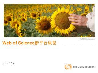 Web of Science 新平台纵览