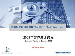 海德堡深圳印刷媒体技术中心 . PMA Shenzhen