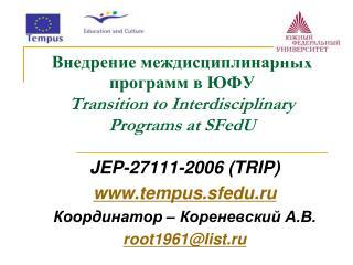 Внедрение междисциплинарных программ в ЮФУ Transition to Interdisciplinary Programs at SFedU