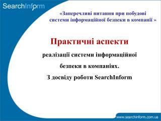 «Заперечливі питання  при побудові  системи інформаційної  безпеки в компанії  »