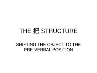 THE  把 STRUCTURE