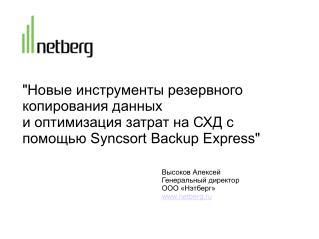 """""""Новые инструменты резервного копирования данных"""