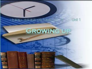 (全新版)大学英语 《 综合教程 》 第一册 Unit 1 Growing up