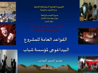 الجمهورية الجزائرية الديمقراطية الشعبية وزارة الشباب و الرياضة