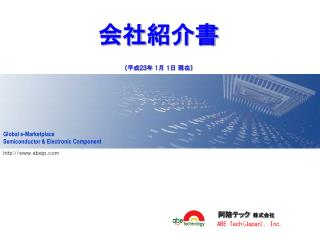 Global e-Marketplace Semiconductor & Electronic Component