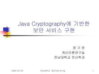 Java Cryptography 에 기반한 보안 서비스 구현