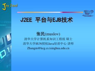 张民 (muslov) 清华大学计算机系知识工程组 硕士 清华大学 SUN 授权 Java 培训中心 讲师 Zhangm@keg.cs.tsinghua