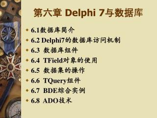 第六章  Delphi 7 与数据库