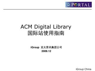 ACM Digital Library 国际站使用指南