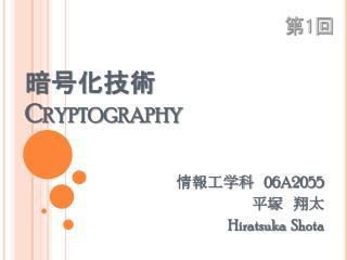 暗号化技術 Cryptography