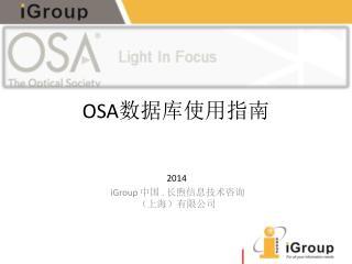 OSA 数据库使用指南