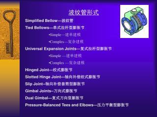 波纹管形式 Simplified Bellow— 波 纹管 Tied Bellows— 单 式拉杆型膨胀节 Simple— 建 单建模 Comples— 复 杂建模