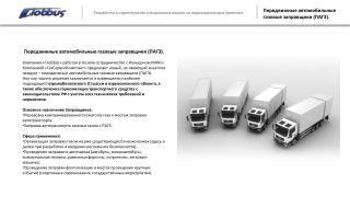 Передвижные автомобильные газовые заправщики (ПАГЗ).