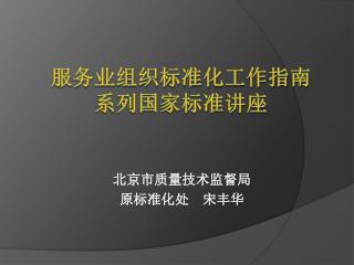 服务业组织标准化工作指南 系列国家标准讲座