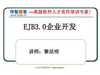 EJB3.0 企业开发