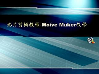 影片剪輯教學 - Moive Maker 教學