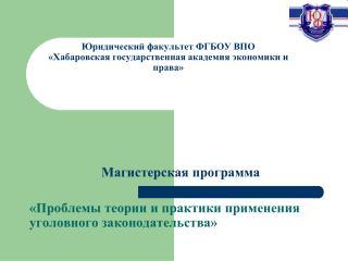 Юридический факультет ФГБОУ ВПО  «Хабаровская государственная академия экономики и права»