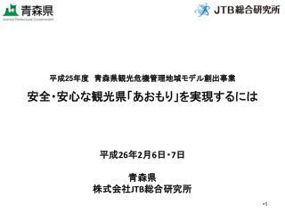 平成 26 年 2 月 6 日・ 7 日 青森県 株式会社 JTB 総合研究所