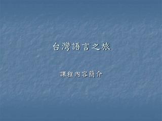 台灣語言之旅