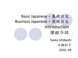 Basic Japanese ・基礎日文 Business Japanese ・商務日文 Introduction  課程 介紹