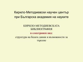 Кирило-Методиевски научен център  при Българска академия на науките