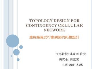 TOPOLOGY DESIGN FOR CONTINGENCY  CELLULAR  NETWORK