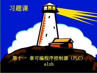第十一 章 可编程序控制器( PLC ) elzb