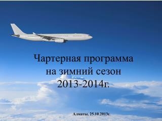 Чартерная программа  на зимний сезон  2013-2014г .