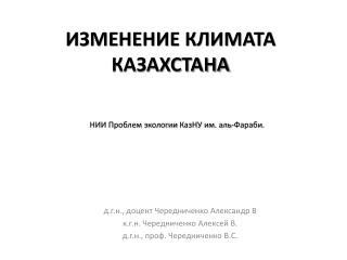 ИЗМЕНЕНИЕ КЛИМАТА КАЗАХСТАНА