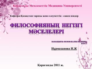 Философияның  негізгі мәселелері Мамандығы:  5В130100-Жалпы медицина Курс: 2
