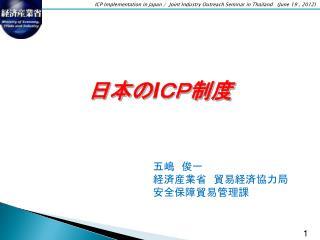 日本の I CP制度