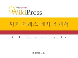 위키 프레스 매체 소개서