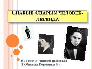 Charlie  Chaplin  человек-легенда