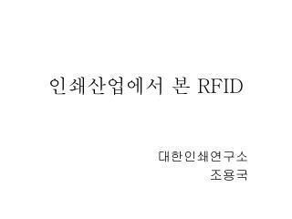 인쇄산업에서 본  RFID