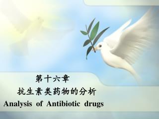 第 十六 章   抗生素类药物的分析 Analysis  of  Antibiotic  drugs