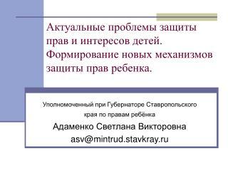 Уполномоченный при Губернаторе Ставропольского края по правам ребёнка Адаменко Светлана Викторовна