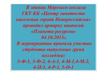 yrmarka_vakansii_2013