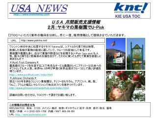 U S A 月間販売支援情報 2月:ヤキマの果樹園で U-Pick