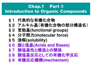 Chap.1 Part  3 Introduction to Organic Compounds