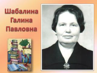Шабалина  Галина  Павловна