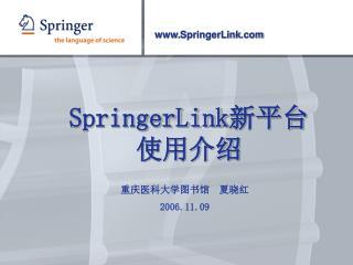 SpringerLink 新平台 使用介绍