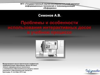 Проблемы и особенности использования интерактивных досок в учебном процессе