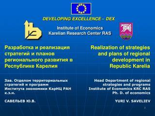 Разработка и реализация стратегий и планов регионального развития в  Республике Карелия