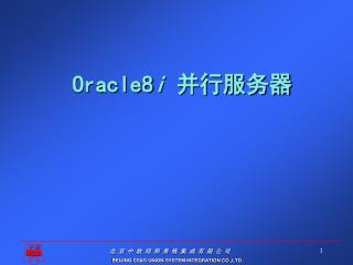 Oracle8 i 并行服务器