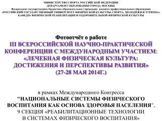 МИНИСТЕРСТВО СПОРТА РОССИЙСКОЙ ФЕДЕРАЦИИ Департамент образования города Москвы.