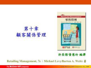 第十章 顧客關係管理