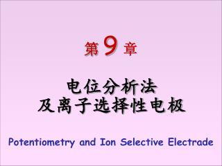 第 9 章 电位分析法 及离子选择性电极 Potentiometry and Ion Selective Electrade