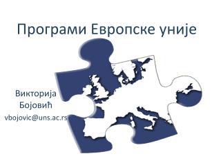 Програми Европске уније