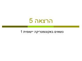 הרצאה 5